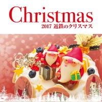 2017近鉄のクリスマス