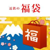 近鉄百貨店2017年新春福袋