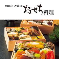 2018年近鉄のおせち料理
