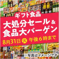 ギフト食品大処分セール&食品大バーゲン