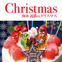 近鉄のクリスマス