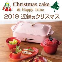 2019近鉄のクリスマス